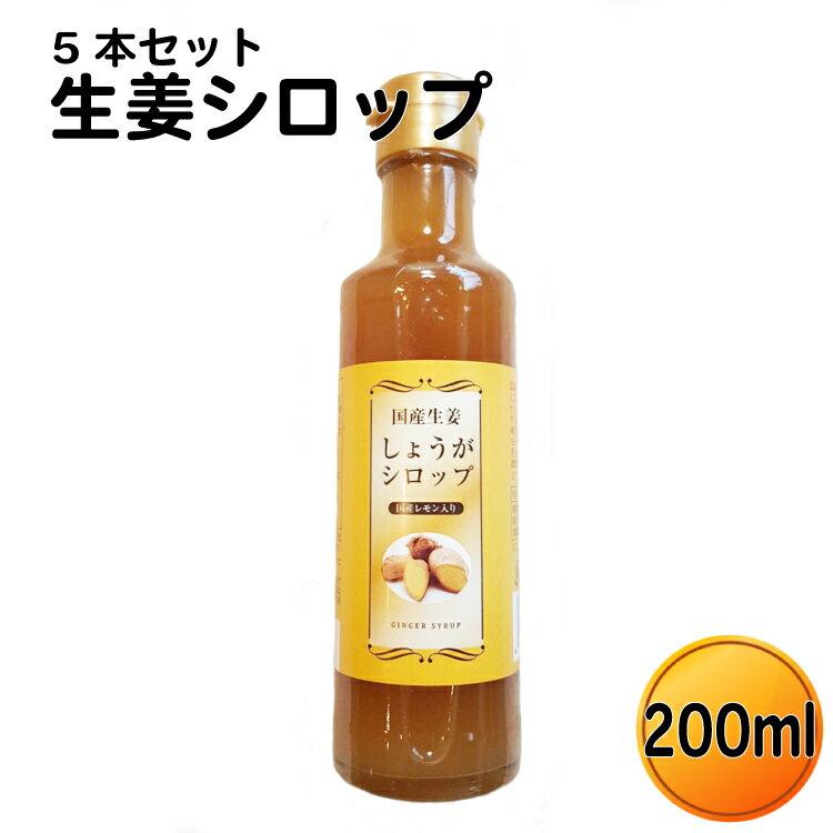 【ラッキーシール対応】【送料無料】国産生姜シロップ 5本セット
