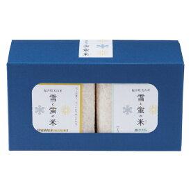 【期間限定 クーポン利用で5%OFF】雪と蛍の米 食べ比べセット 2合 2個入 ラッキーシール対応