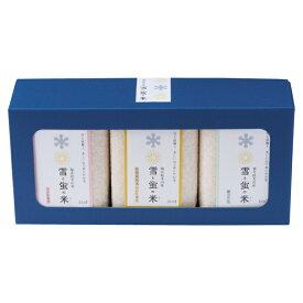 【期間限定 クーポン利用で5%OFF】雪と蛍の米 食べ比べセット3合 3個入 ラッキーシール対応