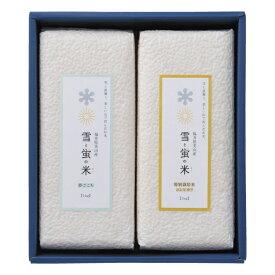 【期間限定 クーポン利用で5%OFF】雪と蛍の米 食べ比べセット 1kg×2個 2kg ラッキーシール対応