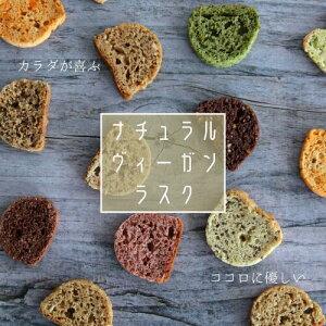 ナチュラルヴィーガンラスク7種10個セット カラダが喜ぶ ココロに優しい お子様にも安心 福岡県産小麦100%使用 九州の厳選素材使用 熨斗対応 お歳暮