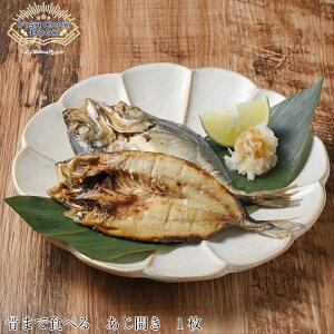 【レターパック対応】Fish Cook Book 絵本を開くと素敵な食卓へ 子供に絵本を読むような感覚で 食べれる魚の絵本 骨まで食べられるあじの開き