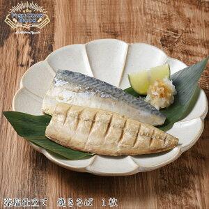 【レターパック対応】Fish Cook Book 絵本を開くと素敵な食卓へ 子供に絵本を読むような感覚で 食べれる魚の絵本 骨まで食べられるさば