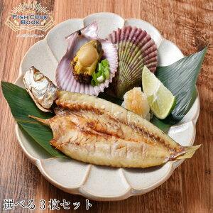 Fish Cook Book 選べる魚のストック3種セット 絵本を開くと素敵な食卓へ 子供に絵本を読むような感覚で 食べれる魚の絵本 【レターパック対応】