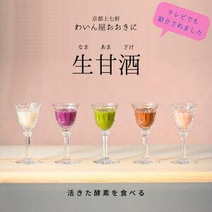 【京都の生甘酒】各種メディアで紹介されました 生きた酵素の生甘酒 味くらべ 5種10本セット(東山) チョコ 抹茶 プレーン いちご ブルーベリー お米と米麹で作った 生甘酒10本
