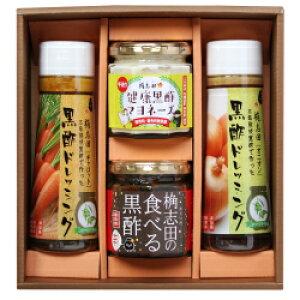 保存料・着色料無添加 食卓で大活躍! 福山黒酢 食卓調味料セット