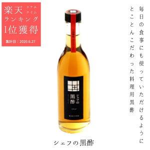 素材、製法、伝統にとことんこだわった「シェフの黒酢」 料理用黒酢 桷志田 5年熟成有機 100ml