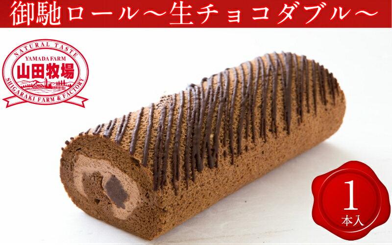 【クーポン利用で100円OFF】山田牧場 御馳ロール 生チョコダブル