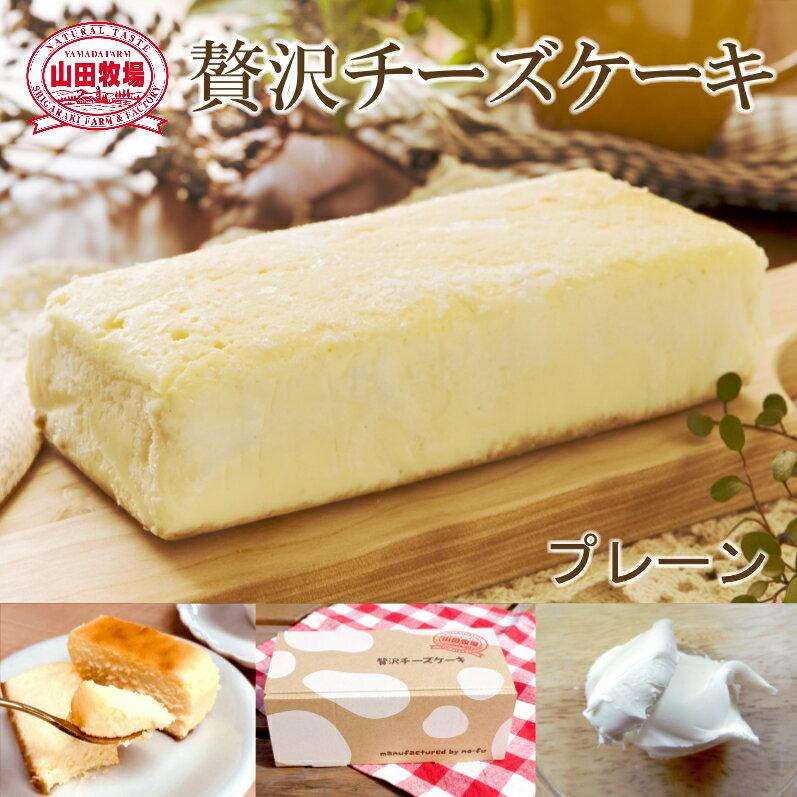 山田牧場 贅沢チーズケーキ