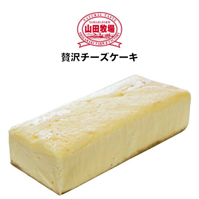 山田牧場 贅沢 チーズケーキ ラッキーシール対応