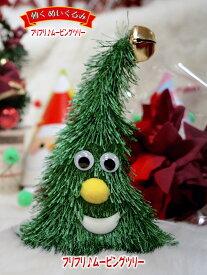動くぬいぐるみ(フリフリムービングツリー) クリスマス パーティー 宴会
