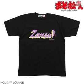 【おそ松さん×SR'ES RAINBOW】コラボレーションTシャツ - Iyami「Zansu!」 イヤミ ざんす シェー 半袖 プリント グラフィック ブラック