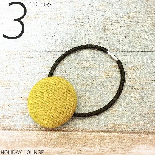 【丸山工房】綿×麻素材/くるみボタンのヘアゴム