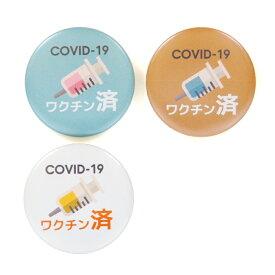 缶バッジ3個セット(ワクチン接種済み)直径32mm ナチュラル・白・水色 各1個入