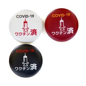 缶バッジ(ワクチン接種済/シルエット) 3個セット 白・赤・黒 直径32mm