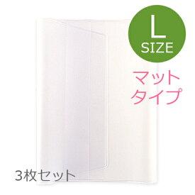 御朱印帳カバー (12cm×18cm用) 高級梨地マットタイプ 半透明ビニールカバー(L)3枚セット