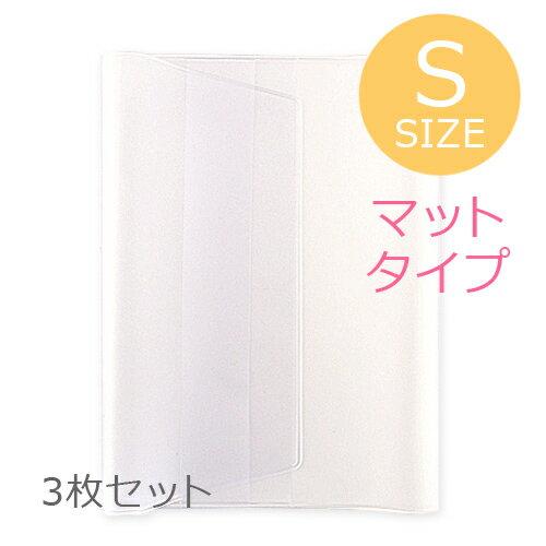 御朱印帳カバー (11cm×16cm用) 高級梨地マットタイプ 半透明ビニールカバー(S)3枚セット