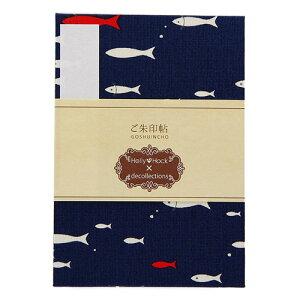 御朱印帳(納経帳)【デコレクションズ】海の魚たち 蛇腹 朱印帳 納経帳 集印帳 かわいい