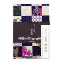 【八十八ヶ所納経帖】【新】猫市松(紫) 朱印帳 納経帳 集印帳 かわいい