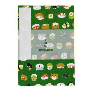 御朱印帳(納経帳)日本犬とお寿司(緑) 蛇腹 朱印帳 納経帳 集印帳 かわいい