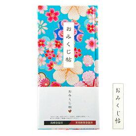 【おみくじ帳】 花遊び金彩(水色) 手帳 縁起 アルバム ノート 手帳 集め 収集 かわいい 貼る