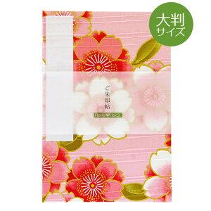【大判】御朱印帳(納経帖) 夢宵桜(ピンク)蛇腹 朱印帳 納経帳 集印帳 かわいい