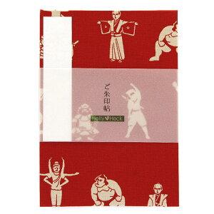 御朱印帳(納経帳)日本の体操(赤) 蛇腹 朱印帳 納経帳 集印帳 かわいい