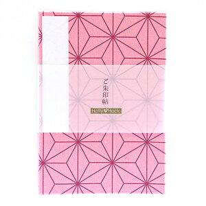 御朱印帳(納経帖) ピンクの麻の葉(小柄)蛇腹 朱印帳 納経帳 集印帳 かわいい