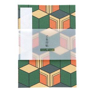 御朱印帳(納経帖) 緑と橙の亀甲模様(大柄)蛇腹 朱印帳 納経帳 集印帳 かわいい