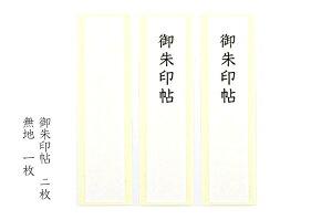御朱印帳 表題ラベル(御朱印帖2枚/無地1枚)