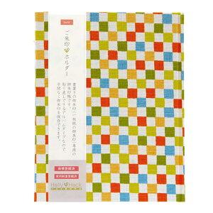 ホリーホック 御朱印ホルダー/紬風市松(黄緑系) 30枚製本