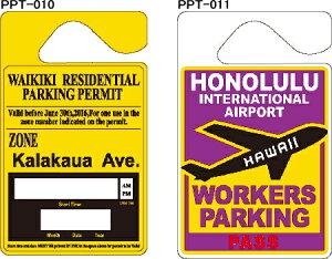 ハワイアン雑貨 ハワイアン 雑貨 パーキング パーミットタグ メール便対応可 ハワイアン雑貨 ハワイ お土産 ハワイアン インテリア