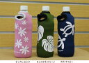 ハワイアン ペットボトル ホルダー インテリア ポイント