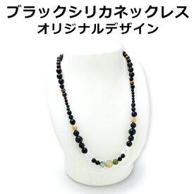 ブラックシリカ 研磨玉ネックレス-オリジナルデザイン-パワーストーンとブラックシリカのコラボレーション訳あり品ではございませんが、多少の傷・色ムラがございます。サイズ:58cm 化粧箱入り
