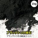 北海道上ノ国町産 業務用ブラックシリカ原石1kg-微粉末サイズ(10ミクロン程度)-【遠赤の石】【送料無料】