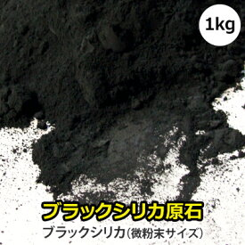 北海道上ノ国町産 業務用ブラックシリカ原石1kg-微粉末サイズ(約10ミクロン程度)-【遠赤の石】【送料無料】