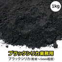 ブラックシリカ 北海道産ブラックシリカ 1kg【開発用・農業用】ブラックシリカ原石-業務用-(粉末〜5mm程度)お風呂用…