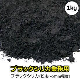 ブラックシリカ 北海道産ブラックシリカ 1kg【開発用・農業用】ブラックシリカ原石-業務用-(粉末〜5mm程度)お風呂用、水槽用にはお使いいただけません。【メール便 不可】