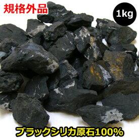 ブラックシリカ 北海道上ノ国町産 原石 規格外品ブラックシリカ原石1kg-規格外品-注意事項・画像ご確認ください【メール便 不可】