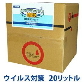 ウイルス・花粉対策 バリアブロックプロ20L コック付き 20リットル 微酸性 次亜塩素酸水 製造:日本北海道平日13時まで決済完了で当日発送【発送後のご返品キャンセル不可】超音波加湿器で利用可能です