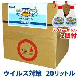 ウイルス対策 バリアブロックプロ20L 次亜塩素酸水スプレー付空ボトル2本付+コック付き+20リットル 微酸性 次亜塩素酸水【送料無料です】製造:日本北海道 発送日:2日以内超音波加湿器で利用可能です
