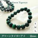 0407green tige12 thu