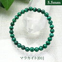 Malachite01 5 new