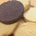 甘さ控えめ♪ほろウマ!ソフトおから100%クッキー マンナン入り(900g)大人気のプレーン・ココアの2種類入り【低糖…
