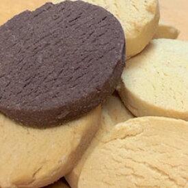 甘さ控えめ♪ほろウマ!ソフトおから100%クッキー マンナン入り(900g)大人気のプレーン・ココアの2種類入り【低糖質】【グルテンフリー】