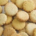 激辛ダイエット!】 辛〜い!豆乳おからクッキー(改)ハバネロ入り!★★★辛い三連星★★★【クッキー同梱3個以上の…