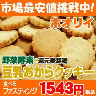 효소 de 지 우! ホオリイ 식물성 효소 + 환 원 맥 아당 들어가고 두유 비지 쿠키 500g 들 먹는 화 팅?  비지 쿠키