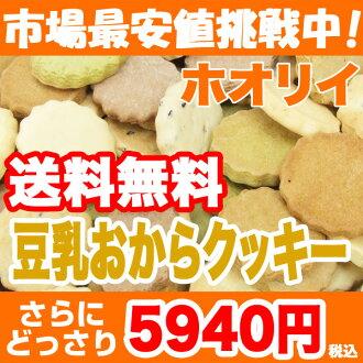 P10 배 ♪ 맛을 UP! 지 우 ♪ 두유 비지 쿠키 + 만난 3kg입니다 【 역사 배합!