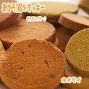 ヒルナンデス!で紹介!超低糖質♪【グルテンフリー♪】カタうMAX!!ホオリイの豆乳おから100%クッキー マンナン入り 【…