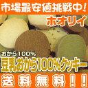 超低糖質♪【砂糖・小麦粉ゼロ♪】カタうMAX!!ホオリイの豆乳おから100%クッキー マンナン入り【smtb-MS】 【送料無料…